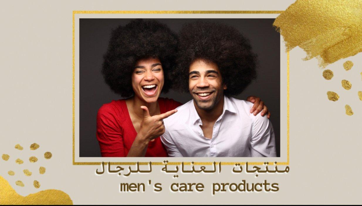 منتجات  خاصة بالرجال ((شعر و لحية))