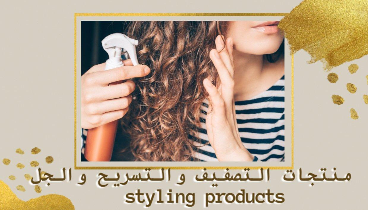 منتجات التصفيف / جل الشعر