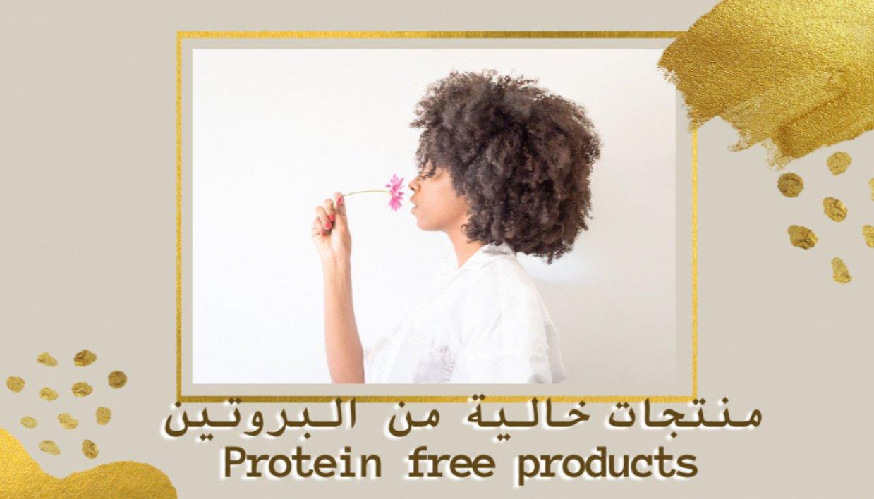 خالي من البروتين