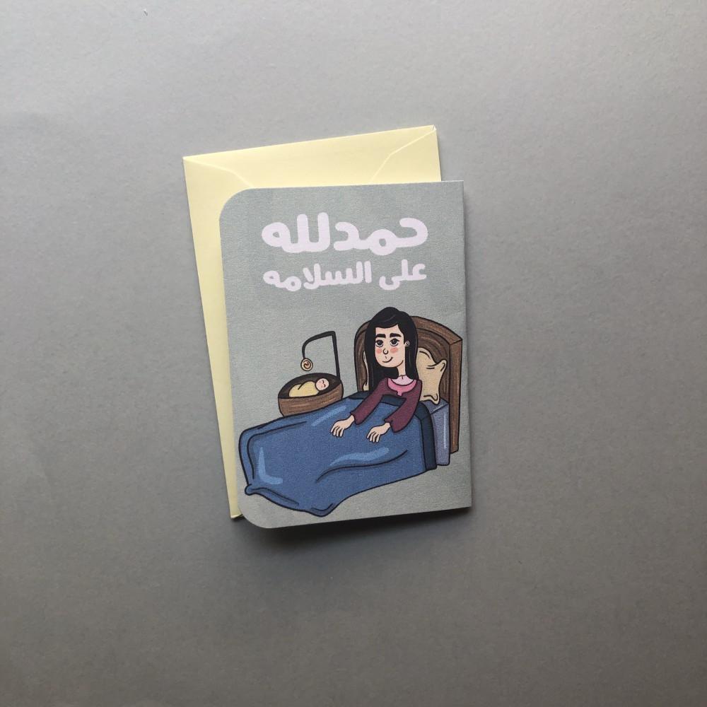 بطاقة حمدلله على السلامه