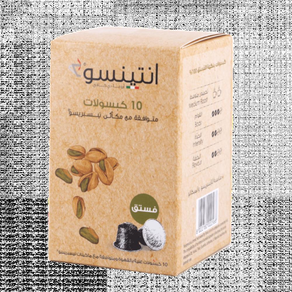 كبسولات انتينسو الإيطالية فستق من متجر أدوات للقهوة و مستلزمات القهوة
