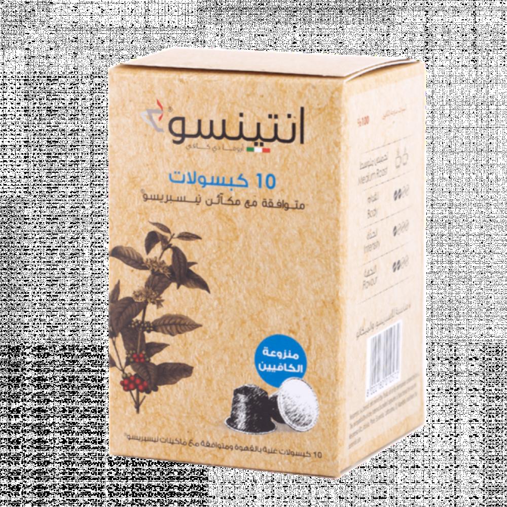 كبسولات انتينسو الإيطالية اسبريسو بدون كافين - متجر أدوات للقهوة