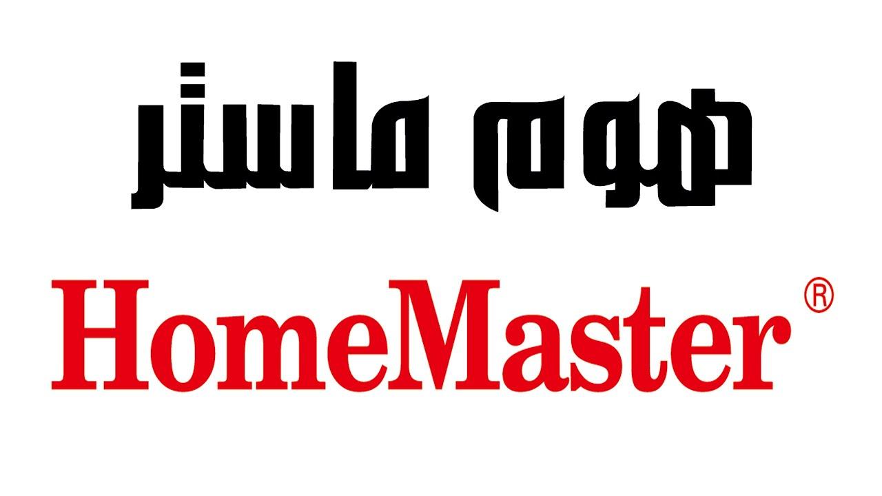 هوم ماستر