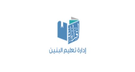 جمعية تحفيظ القرآن الكريم
