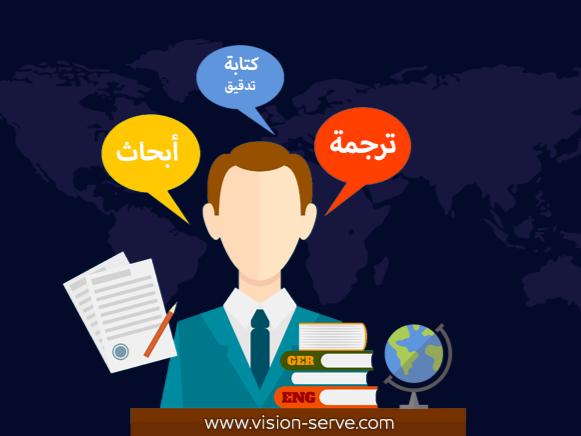 خدمات الابحاث والترجمة