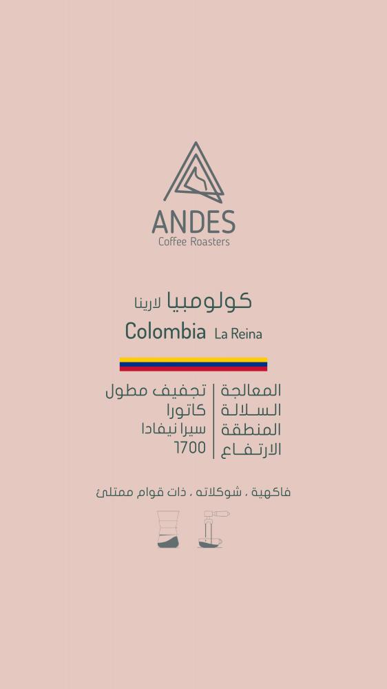 كولومبيا لارينا