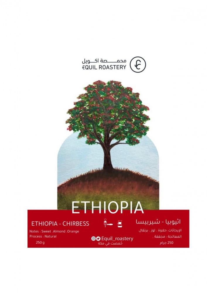 محمصة ايكويل اثيوبيا شيربيسا