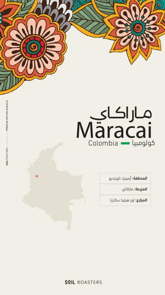 محمصة سويل ماراكاي  كولومبيا