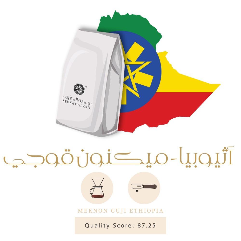 اثيوبيا ميكنون قوجي محمصة الكيف
