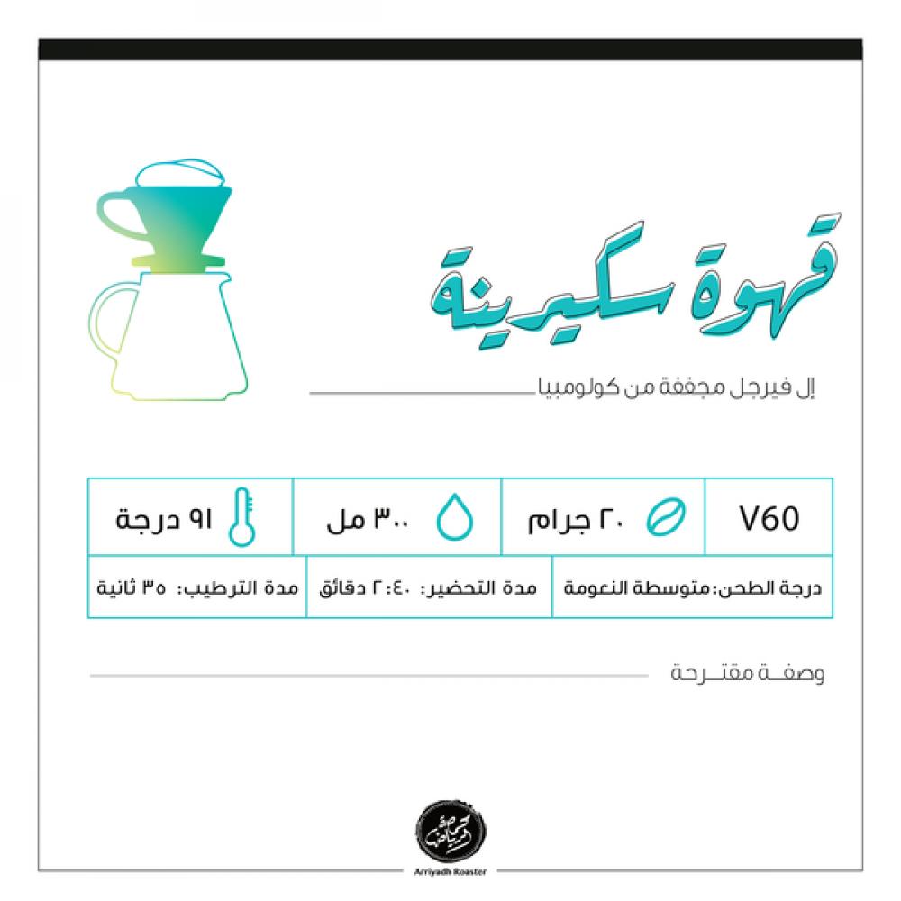 محمصة الرياض قهوة سكيرينة 250 جرام