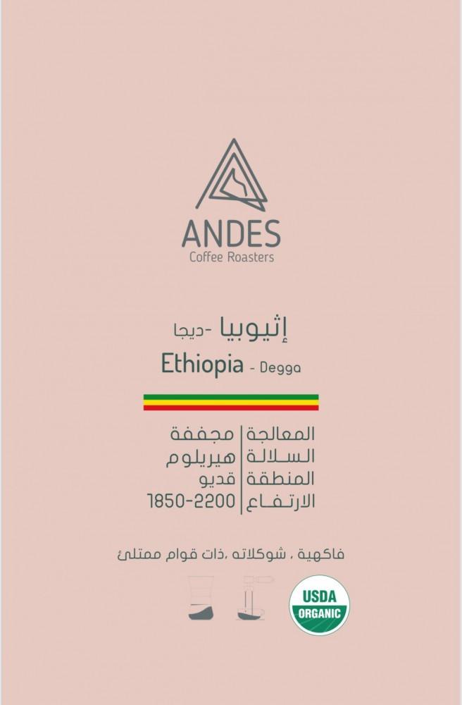 محمصة انديز ديجا اثيوبيا