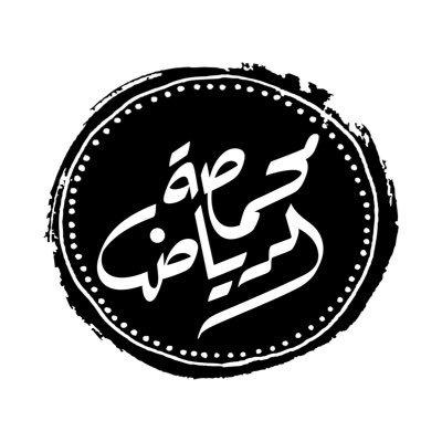 محمصة الرياض