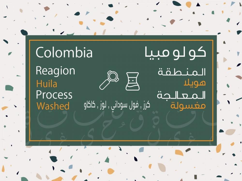 محمصة ضحى -كولومبيا هويلا