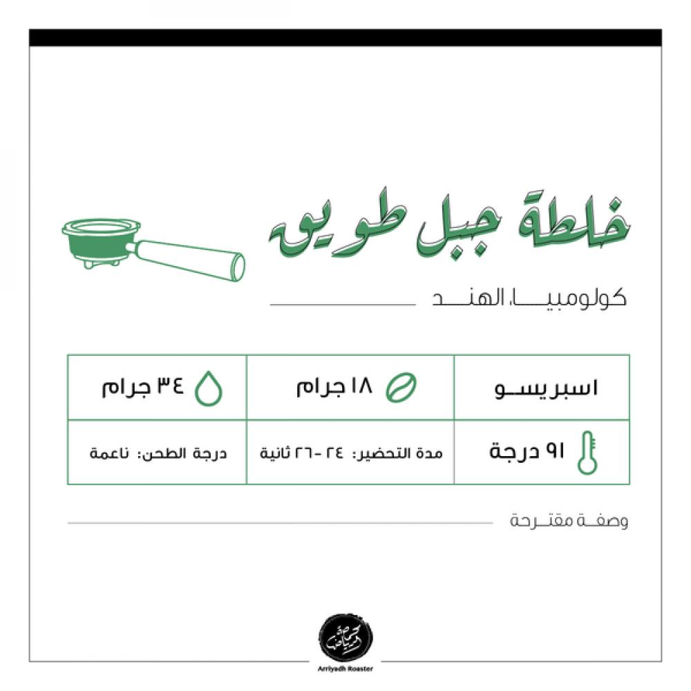خلطة طويق 500 جرام محمصة الرياض