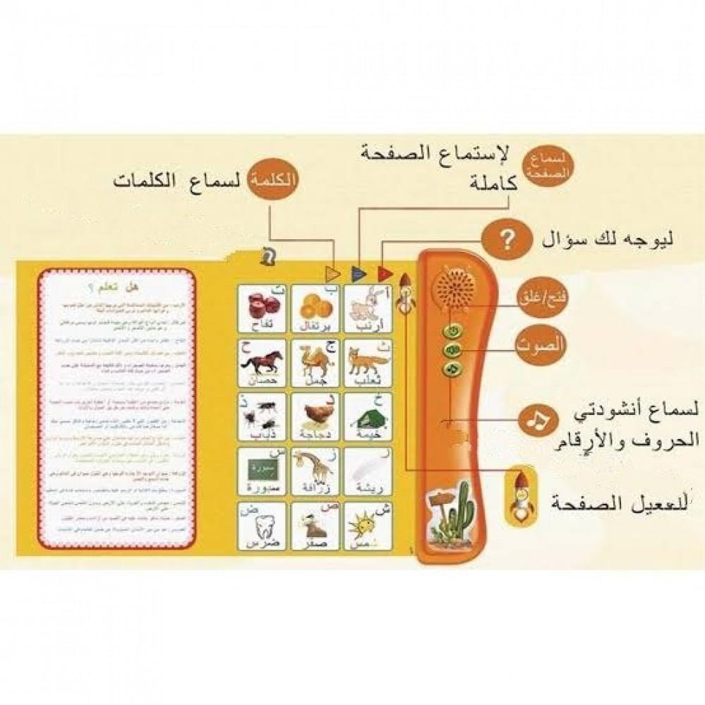 كتاب الكتروني للاطفال كتاب الكتروني للمفردات