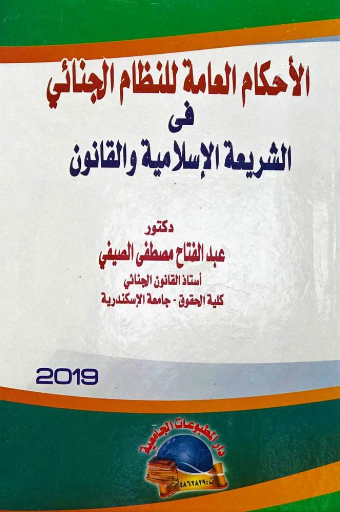 الاحكام العامة للنظام الجنائي في الشريعة السلامية والقانون دكتور عبدال
