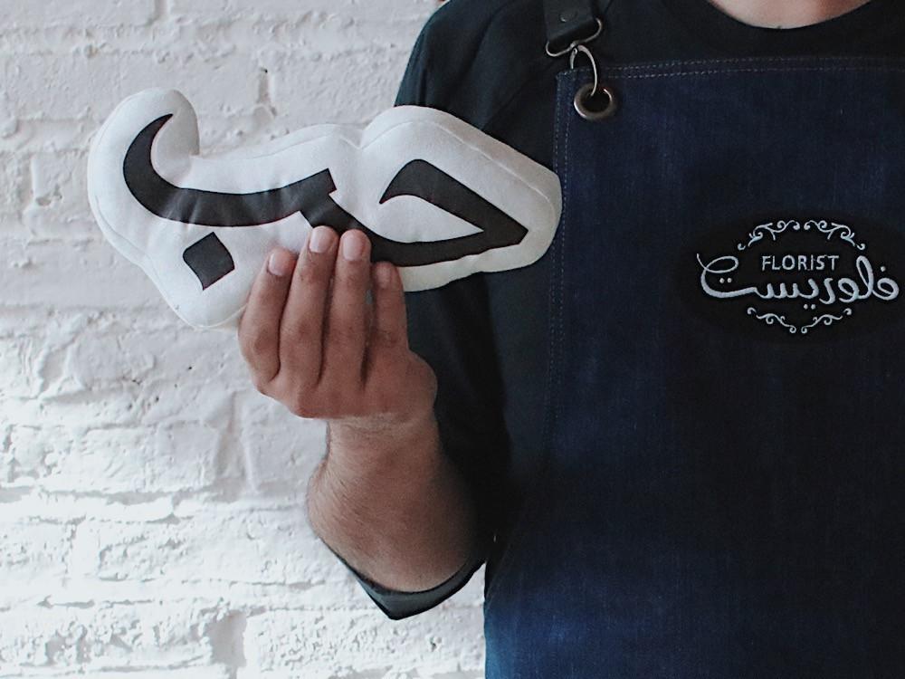 هدية مخدة بكلمات عربية