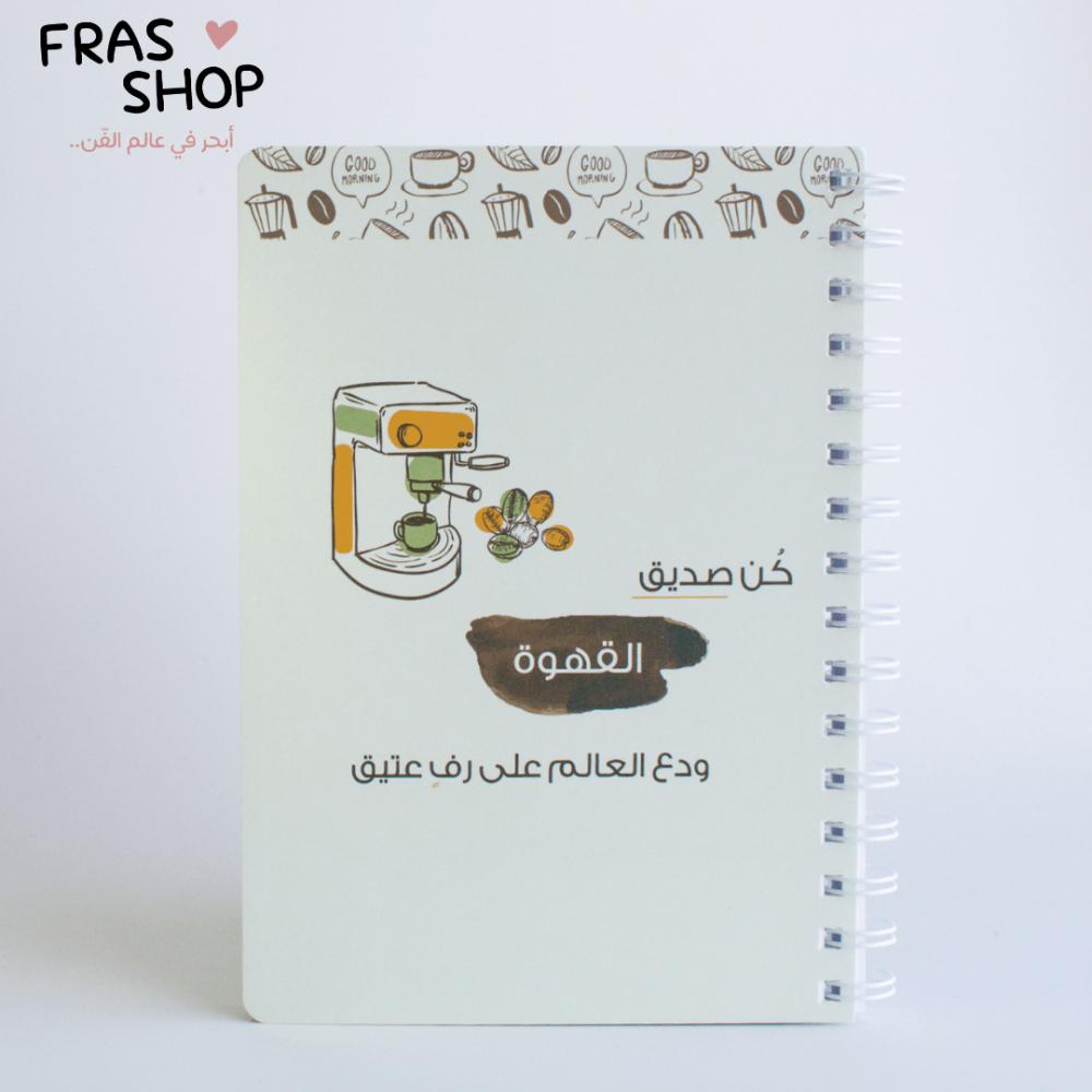 دفتر القهوة