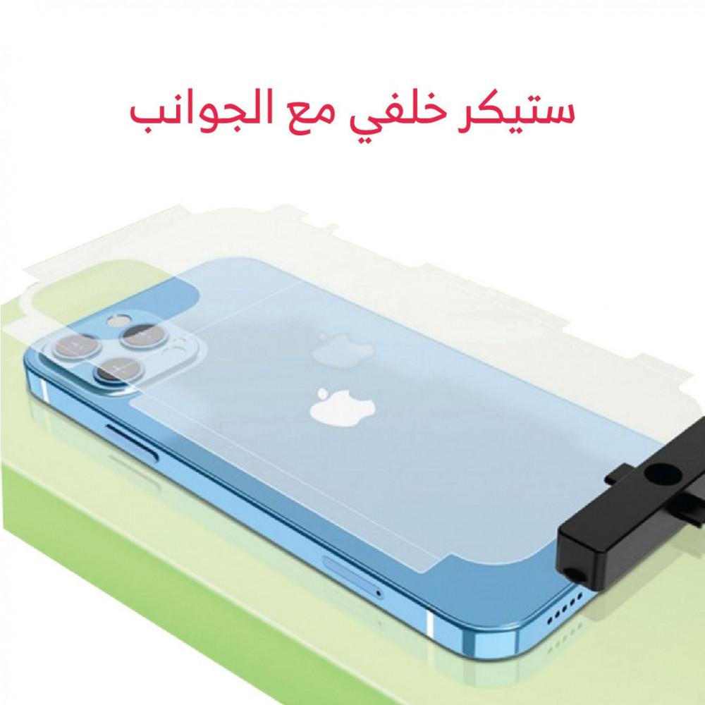 بكج حماية ايفون 13 ميني من كارا ب8 قطع