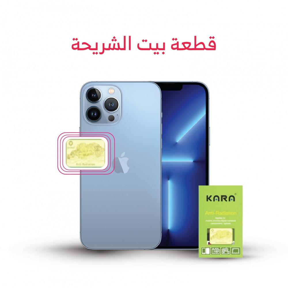 بكج حماية ايفون 13 من كارا ب8 قطع