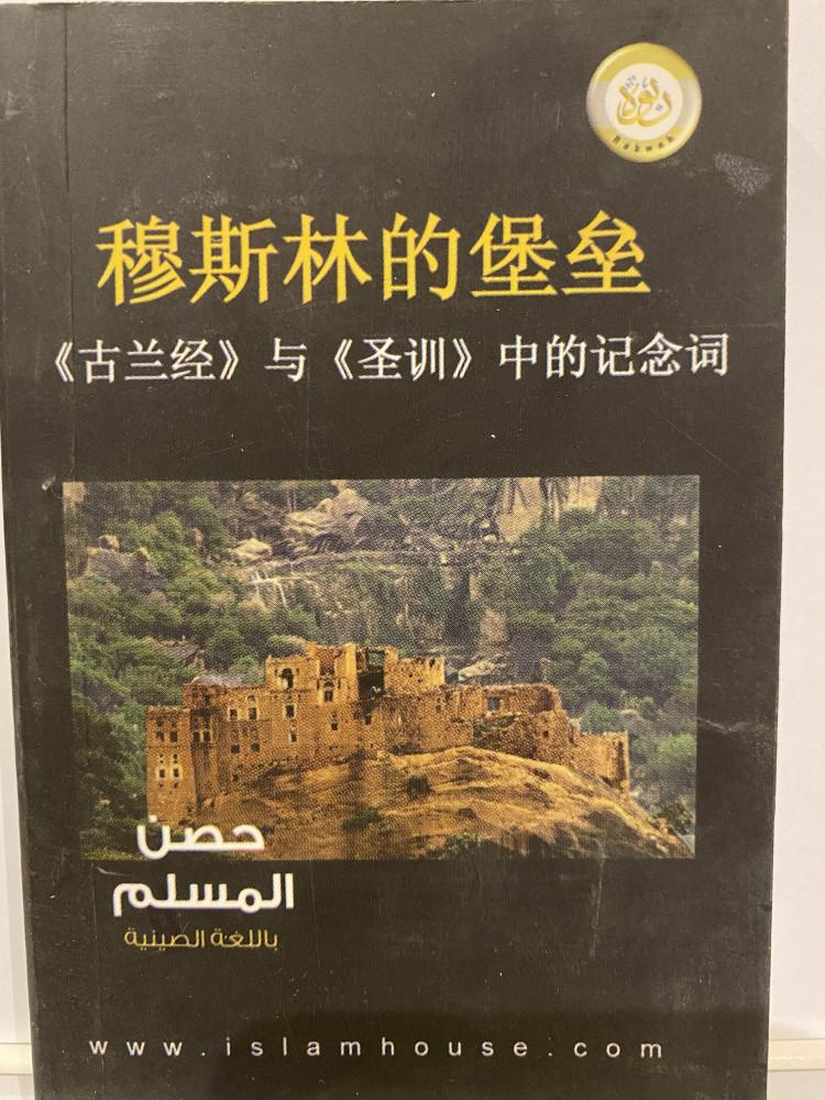 حصن المسلم - صيني