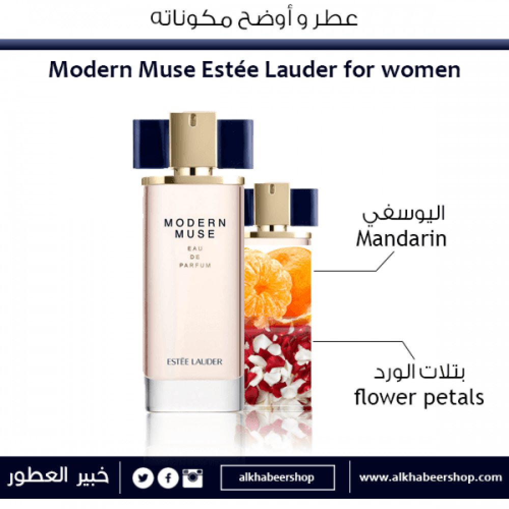 Estee Lauder Modern Muse Eau de خبير العطور