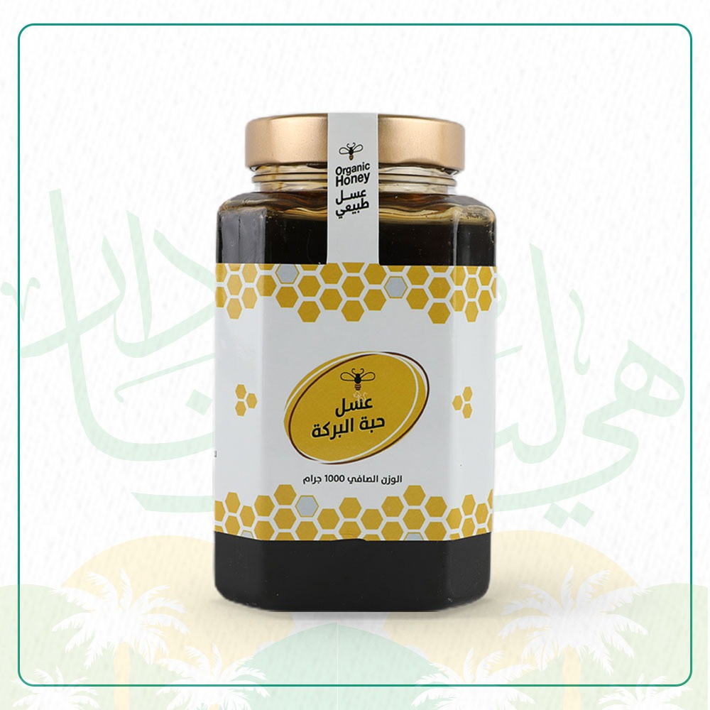 عسل حبة البركة  - 1 كيلو - متجر الحواج للعسل والزيوت الطبيعية-