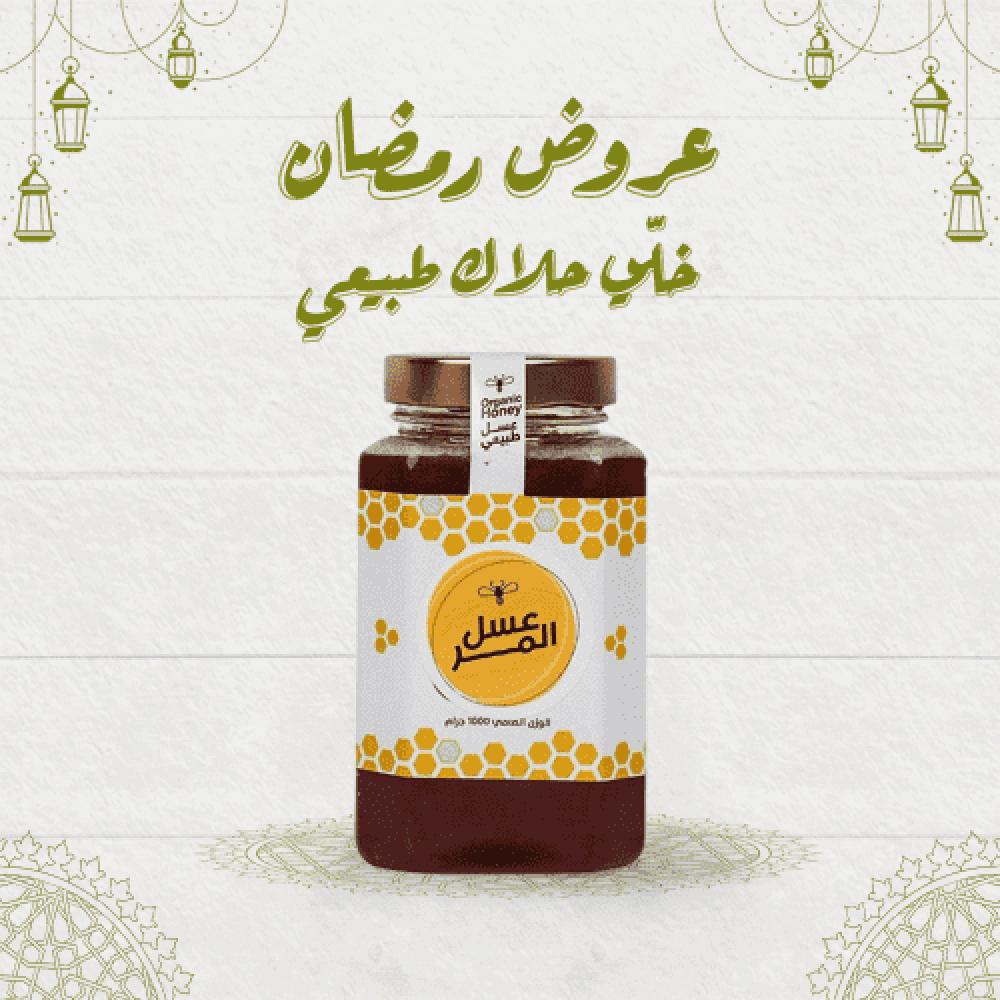 عسل المر - عسل طبيعي - عسل الحواج