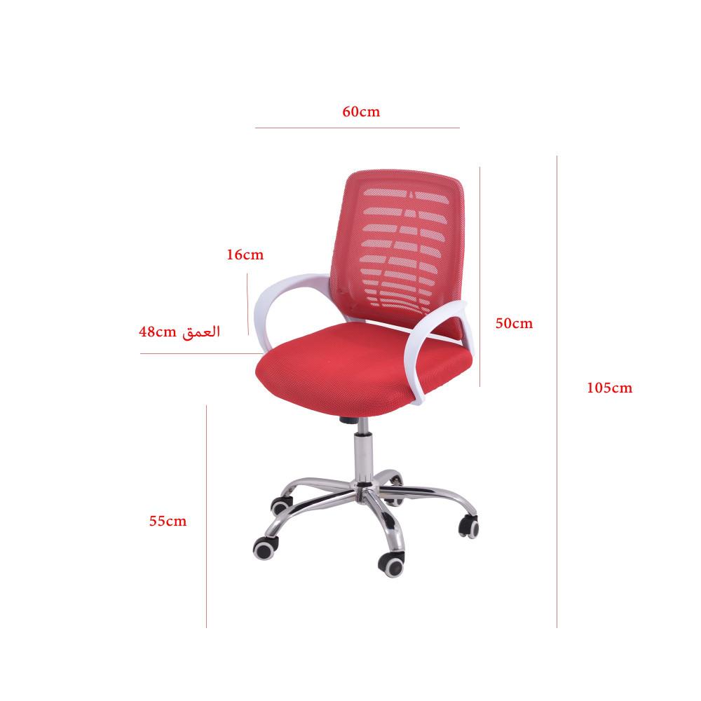 كرسي شبك دوار احمر من كاما