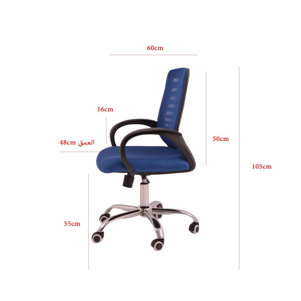 كرسي دوار ازرق من كاما C-YM-671