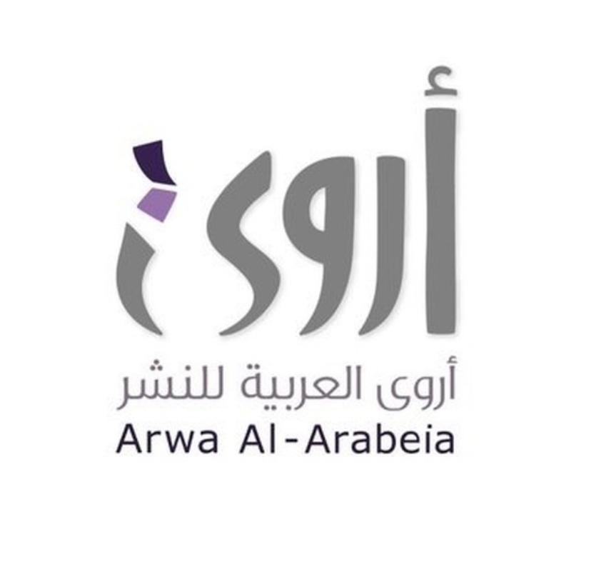 أروى العربية