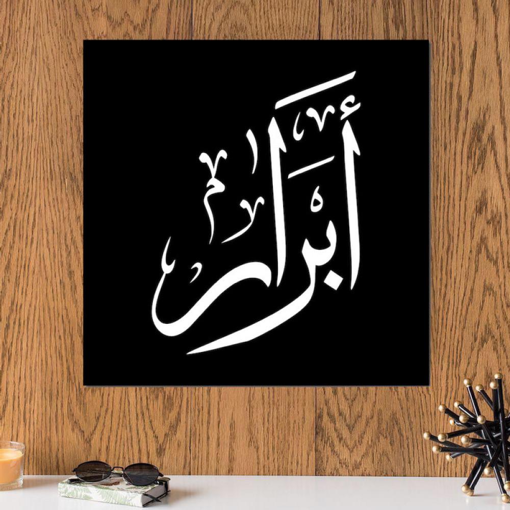 لوحة باسم ابرار خشب ام دي اف مقاس 30x30 سنتيمتر