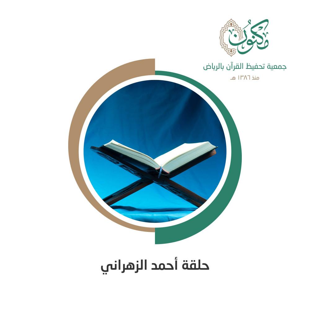حلقات أحمد الزهراني