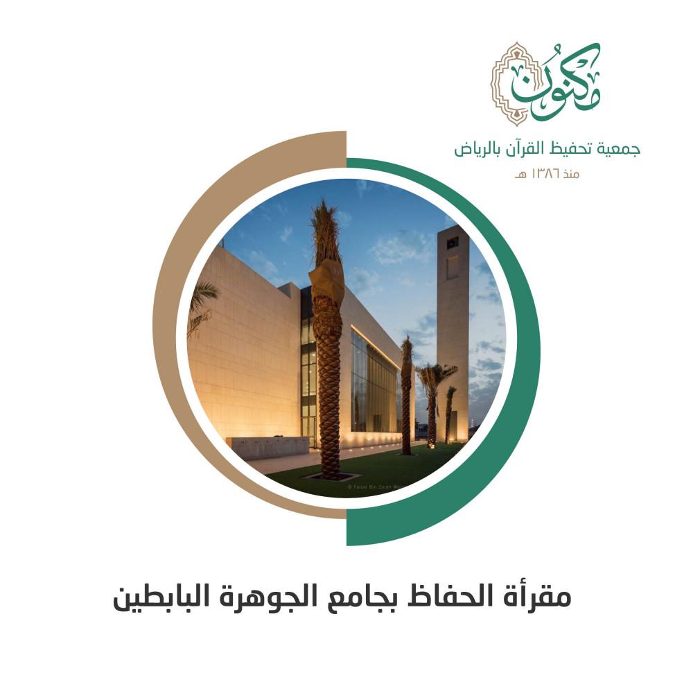 مقرأة الحفاظ بجامع الجوهرة البابطين