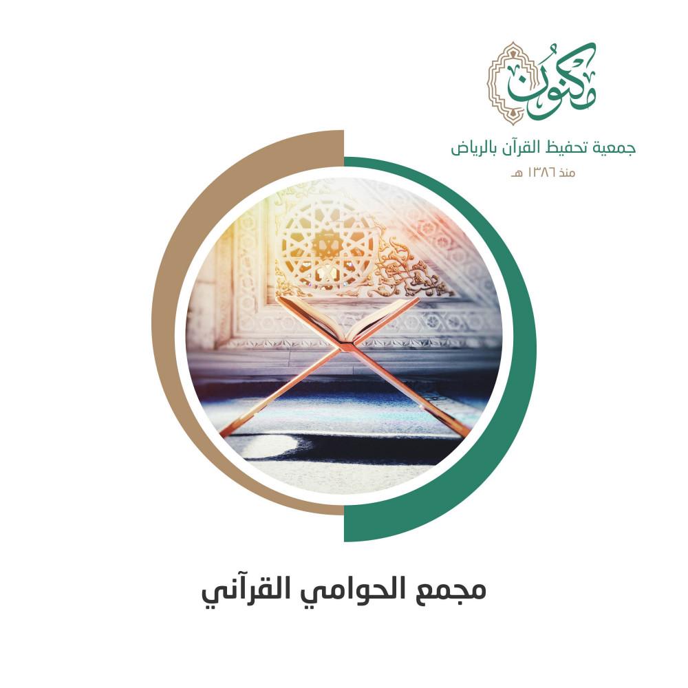 مجمع الحوامي القرآني