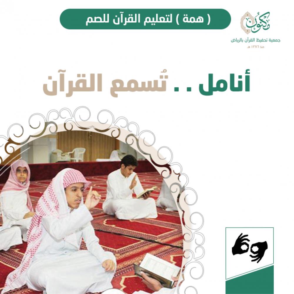 همة لتعليم القرآن للصم