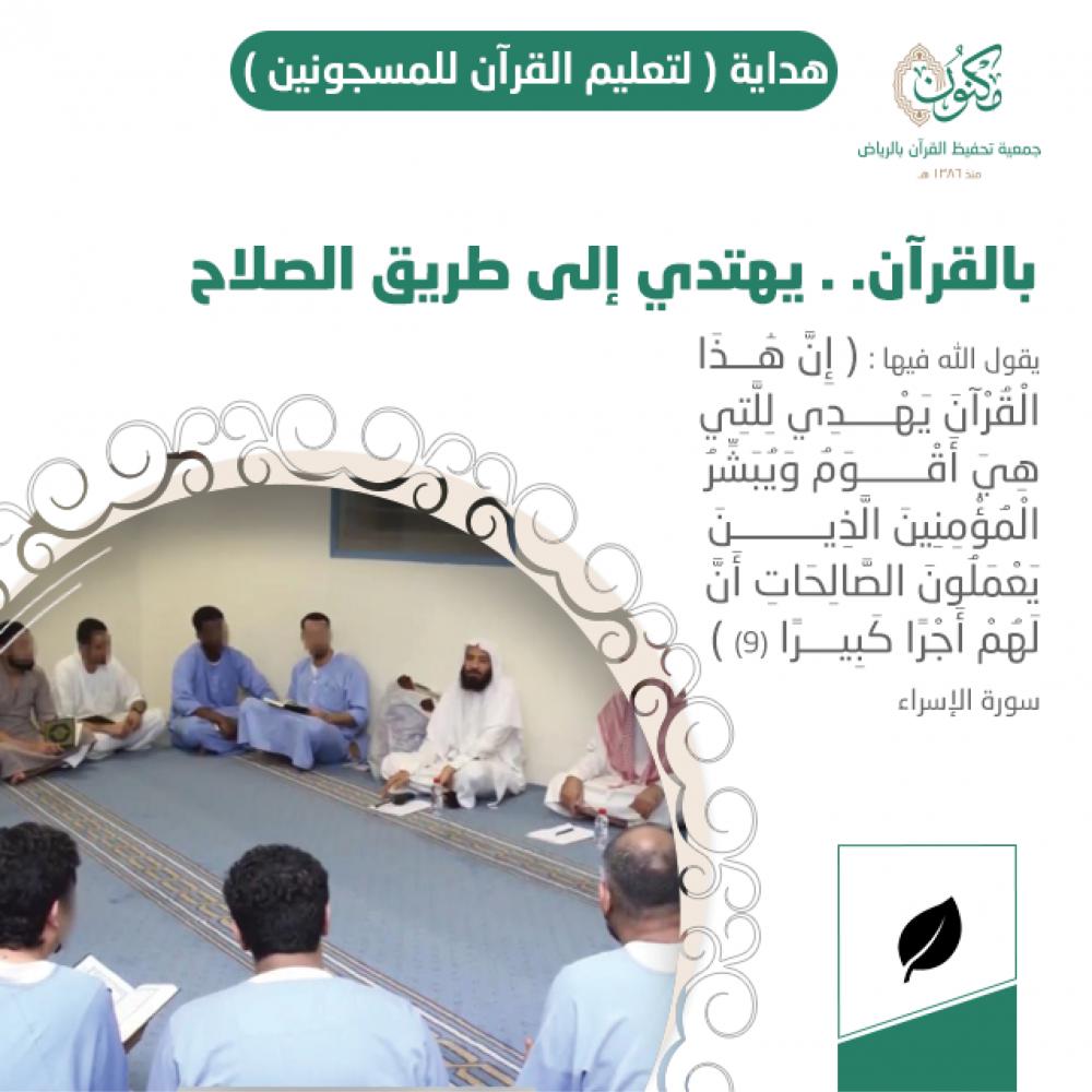 هداية لتعليم القرآن للمسجونين