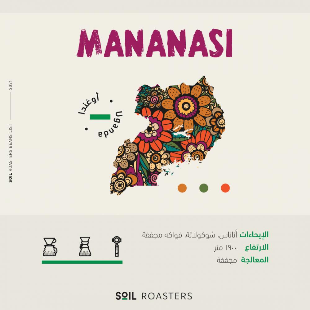 قهوه ماناناسي MANANASI