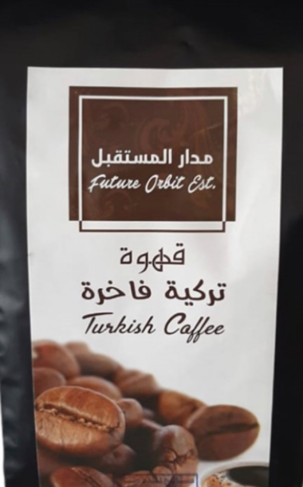 قهوه تركية مطحونه فاخره