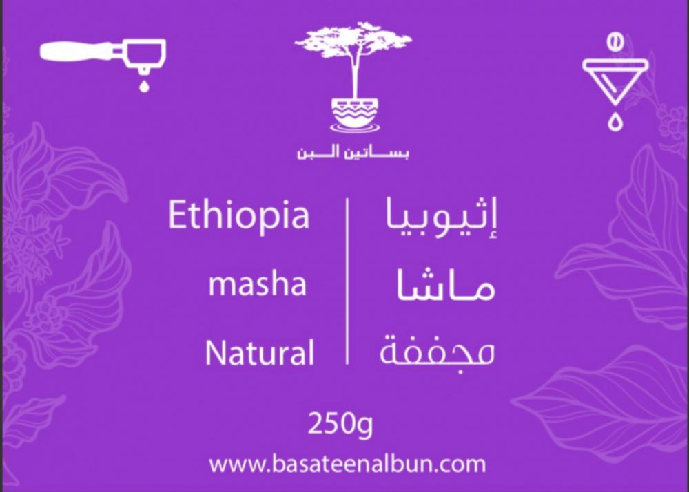 اثيوبيا ماشا