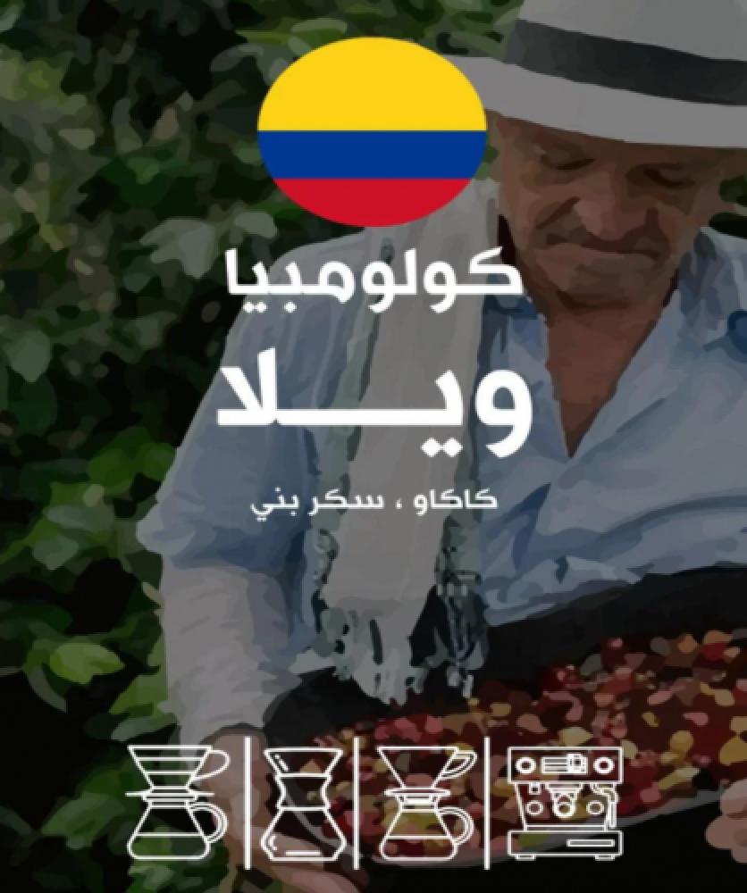 قهوه ويلا كولومبيا
