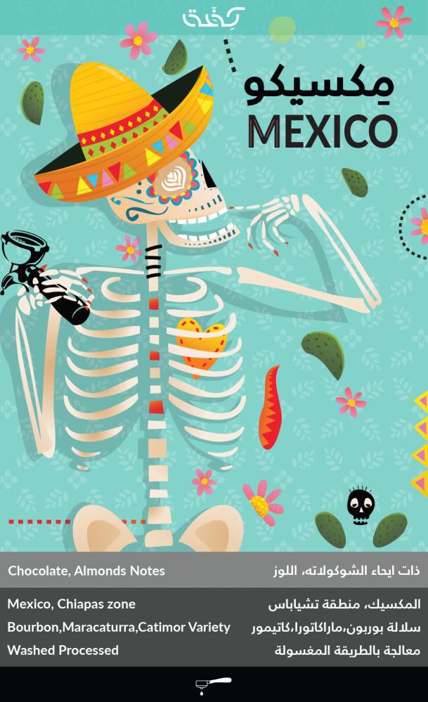 قهوه مكسيكو