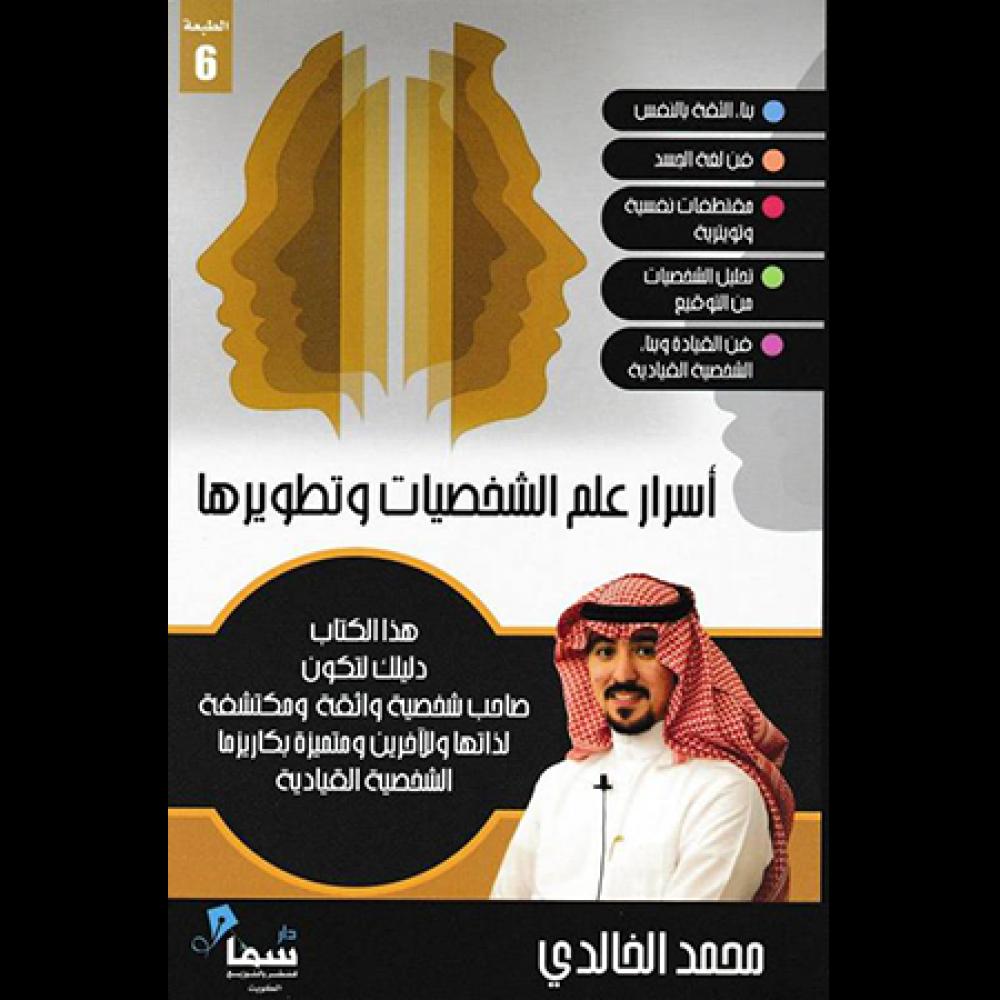 أسرار علم الشخصيات وتطويرها محمد الخالدي دار سما