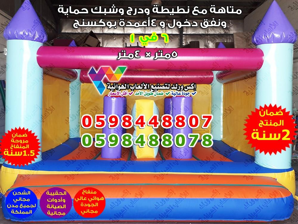 نطيطات زحاليق ملاعب صابونيه نطيطه زحليقه ملعب صابوني ملاعب صابون العاب