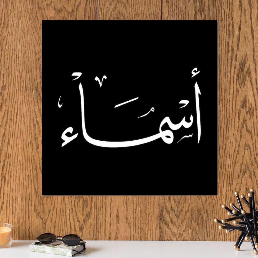 لوحة باسم اسماء خشب ام دي اف مقاس 30x30 سنتيمتر