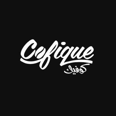 كوفيك Cofique