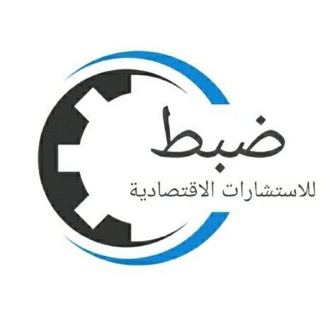 مكتب ضبط للاستشارات الاقتصادية