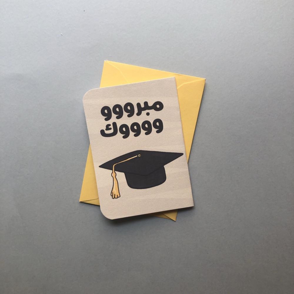 بطاقة مبرووووك