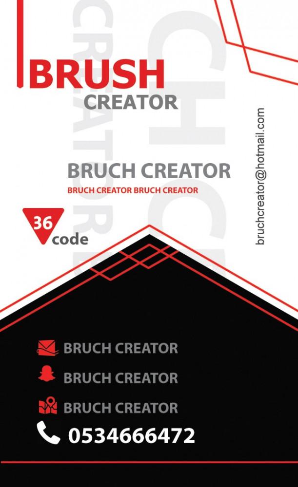 تصميم كرت شخصي Brush Creator