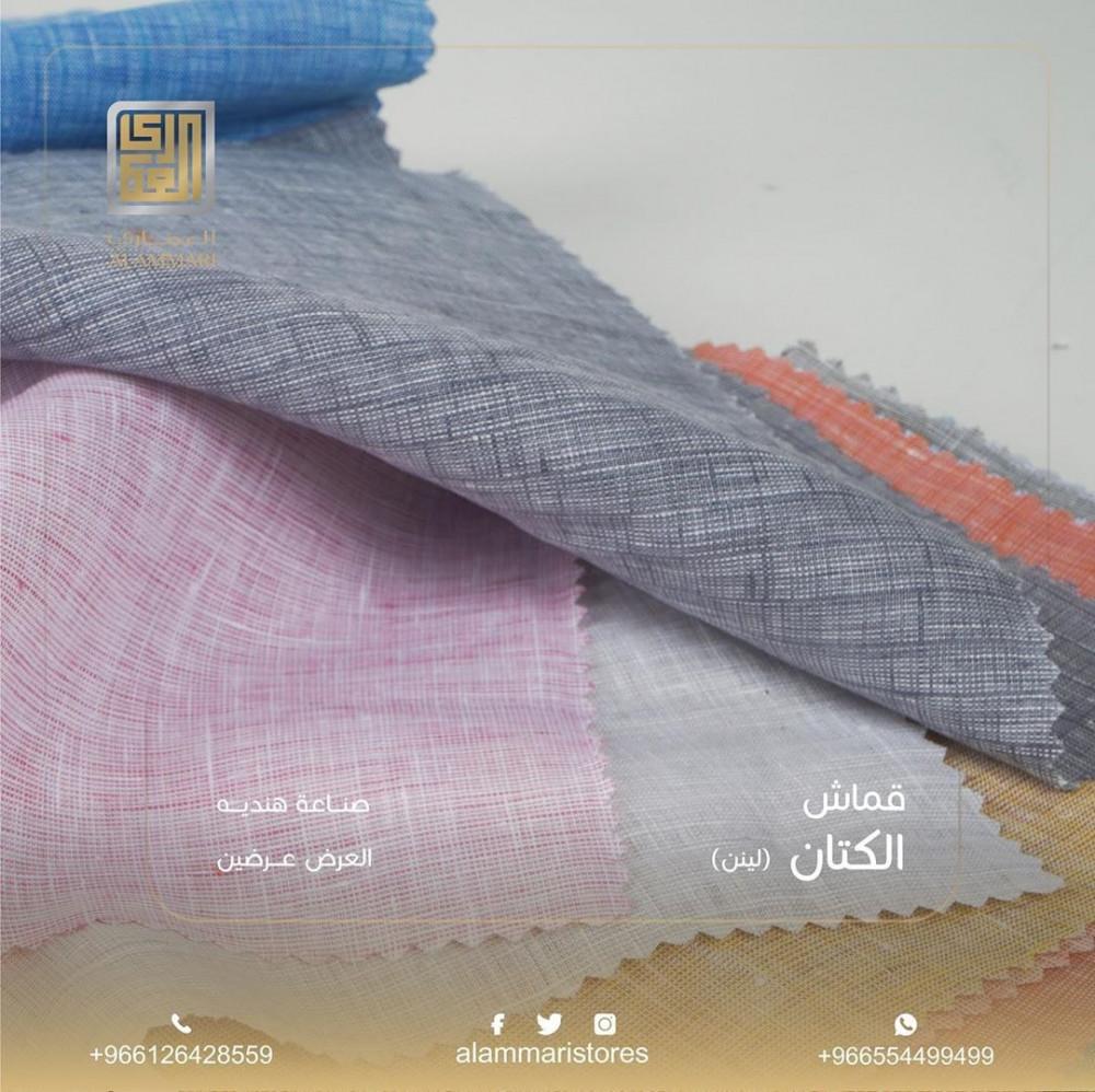 كتان لينن الكتان اللينن طبيعي قماش اقمشه اقمشة وليد العماري محلات موضه